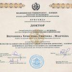 сертификати Д-р Вероника Гинчева