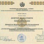 сертификати Проф. Д-р Димитър Господинов, д.м.н.